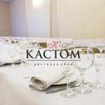 Ресторанный комплекс «Кастом»