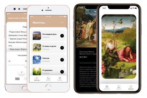 Скриншоты разделов приложения